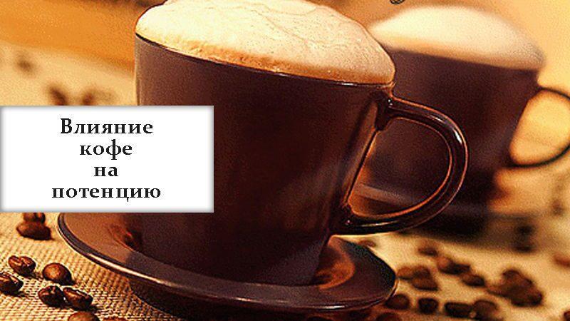 Влияние кофеина на потенцию мужчин